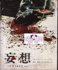 妄想 -diary-   (原題: 妄想)[DVD]  (日本版)