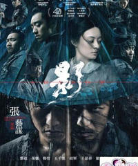 SHADOW/影武者 (原題: 影) [DVD]