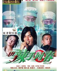 辣手回春 [DVD]