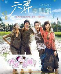 六弄咖啡館[DVD]