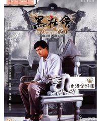 黒社会 (原題: 我在黑社會的日子)[DVD]