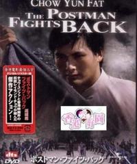 ポストマン・ファイツ・バック~巡城馬~   (原題: 巡城馬)[DVD] (日本版)