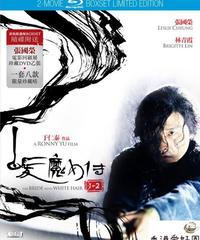 キラーウルフ 白髪魔女伝/ 白髪魔女伝2(原題: 白髮魔女傳1+2) [2 Blu-ray+DVD]