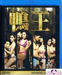 鴨王[Blu-ray]