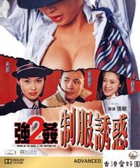 餌食  (原題: 強姦2制服誘惑) [Blu-ray]
