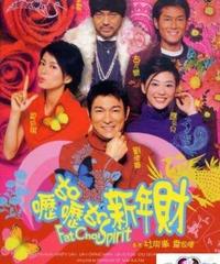 アンディ・ラウの麻雀大将 (原題: 嚦咕嚦咕新年財) [DVD] Kam Ver.