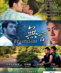 無言[Blu-ray]