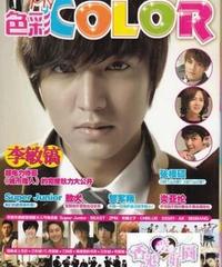 Color 2011年10月号
