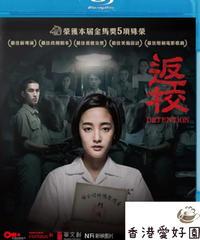 返校[Blu-ray]