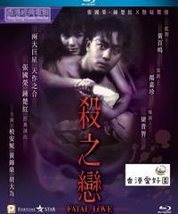 殺之戀  [Blu-ray]