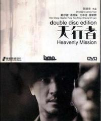 天行者  限定版  [DVD]