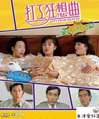 打工狂想曲[DVD]