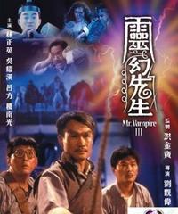 霊幻道士3 キョンシーの七不思議 (原題: 霊幻先生)[DVD] Panorama Ver.