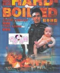 ハード・ボイルド 新・男たちの挽歌 (原題: 辣手神探)[DVD]