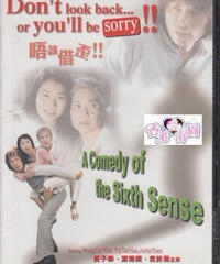 唔該借歪[DVD]