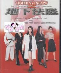 制服誘惑2地下法庭 [DVD]