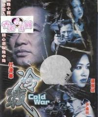 冷戰 [DVD]