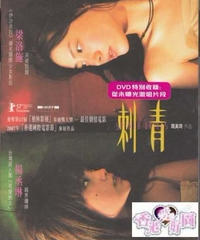 Tattoo (原題:刺青)[DVD]