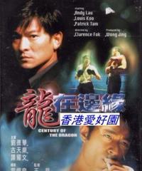 センチュリー・オブ・ザ・ドラゴン (原題: 龍在邊緣) [DVD]