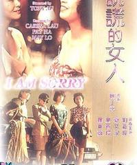 説謊的女人 [DVD]