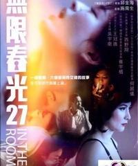 部屋のなかで (原題: 無限春光27) [DVD]