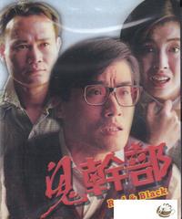 鬼幹部[DVD]