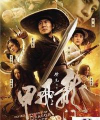 ドラゴンゲート 空飛ぶ剣と幻の秘宝 (原題: 龍門飛甲) [DVD]
