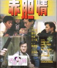 愛と銃弾の掟 (原題: 赤胆情) [DVD]