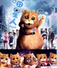 喵星人[DVD]