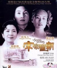 宋家皇朝[Blu-ray]