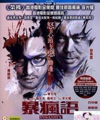 暴瘋語[Blu-ray]