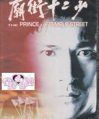 廟街十二少[DVD]