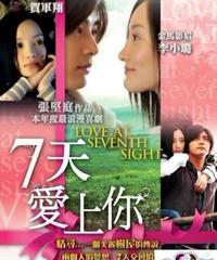 7天愛上你[DVD]