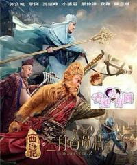 西遊記之孫悟空三打白骨精 限定版 (2D+3D)[Blu-ray]