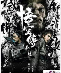 悟空傳[DVD]
