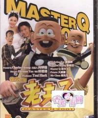 恋のQピッド(原題: 老夫子)[DVD]