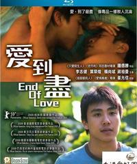 この愛の果てに (原題: 愛到盡) [Blu-ray]
