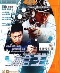 ダブルタップ (原題: 鎗王) [Blu-ray]