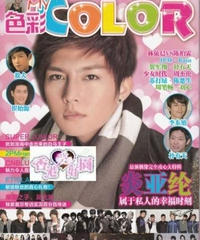 Color 2011年12月号