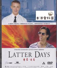 傳道同志[DVD]