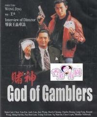ゴッド・ギャンブラー(原題: 賭神)[DVD] Mei Ah  Ver.