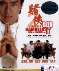 ゴッド・ギャンブラー3(原題: [賭俠2之上海灘賭聖)[Blu-ray]
