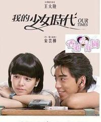 我的少女時代[DVD]