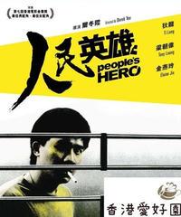野獣たちの掟 (原題: 人民英雄) [DVD] CN Ver.