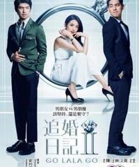 追婚日記II[DVD]