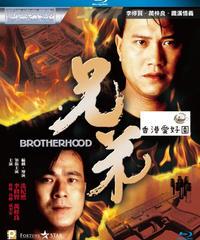 男たちの絆 (原題: 兄弟) [Blu-ray]