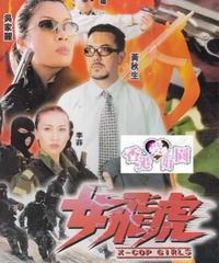 女飛虎 [DVD]