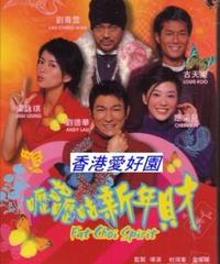 アンディ・ラウの麻雀大将 (原題: 嚦咕嚦咕新年財) [DVD] Mei Ah Ver.