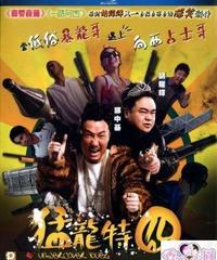 猛龍特囧[Blu-ray]