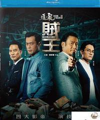 追龍II: 賊王 [Blu-ray]